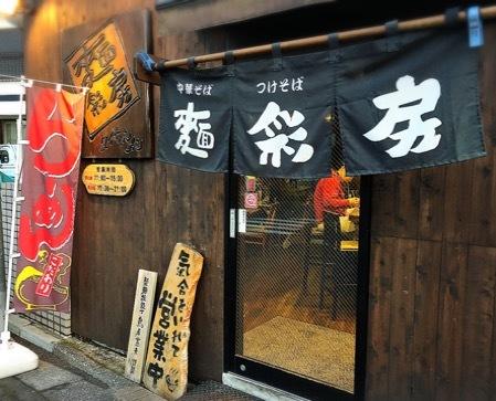 麺彩房中野本店@東京都中野区新井3-6-7