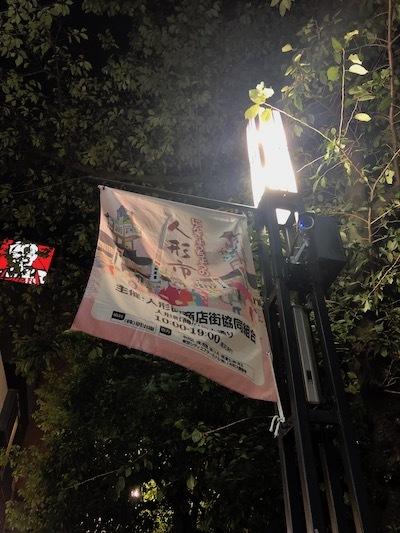 麺彩房弐NEXT@人形町 周辺風景