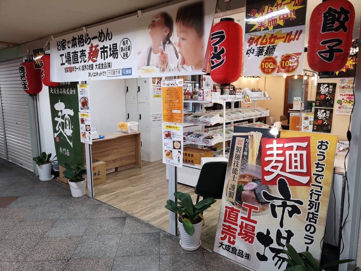 麺テイスティング・カフェショップ MENSTAチラシ9月下旬店頭風景