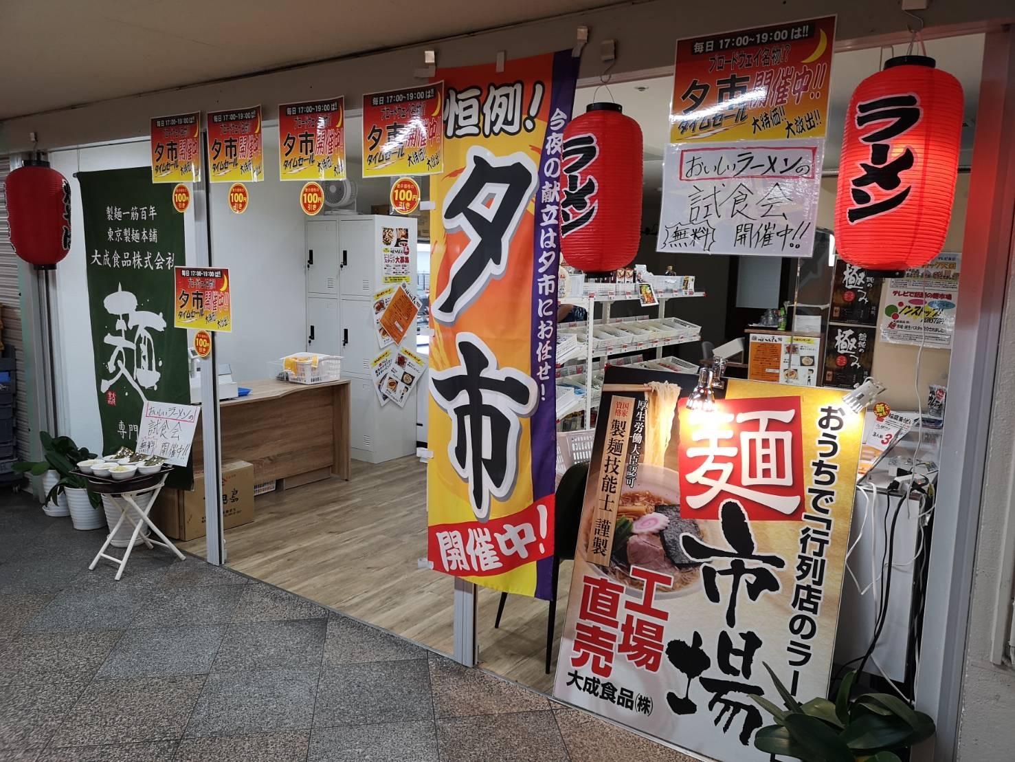 麺テイスティング・カフェショップ MENSTA夕市開催中