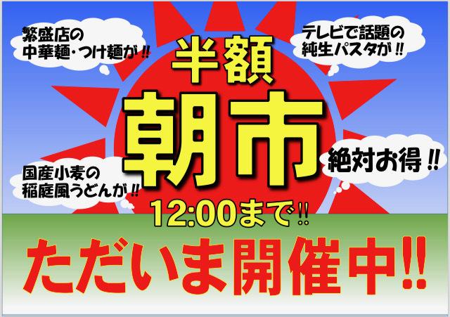 麺テイスティング・カフェショップ MENSTA朝市告知