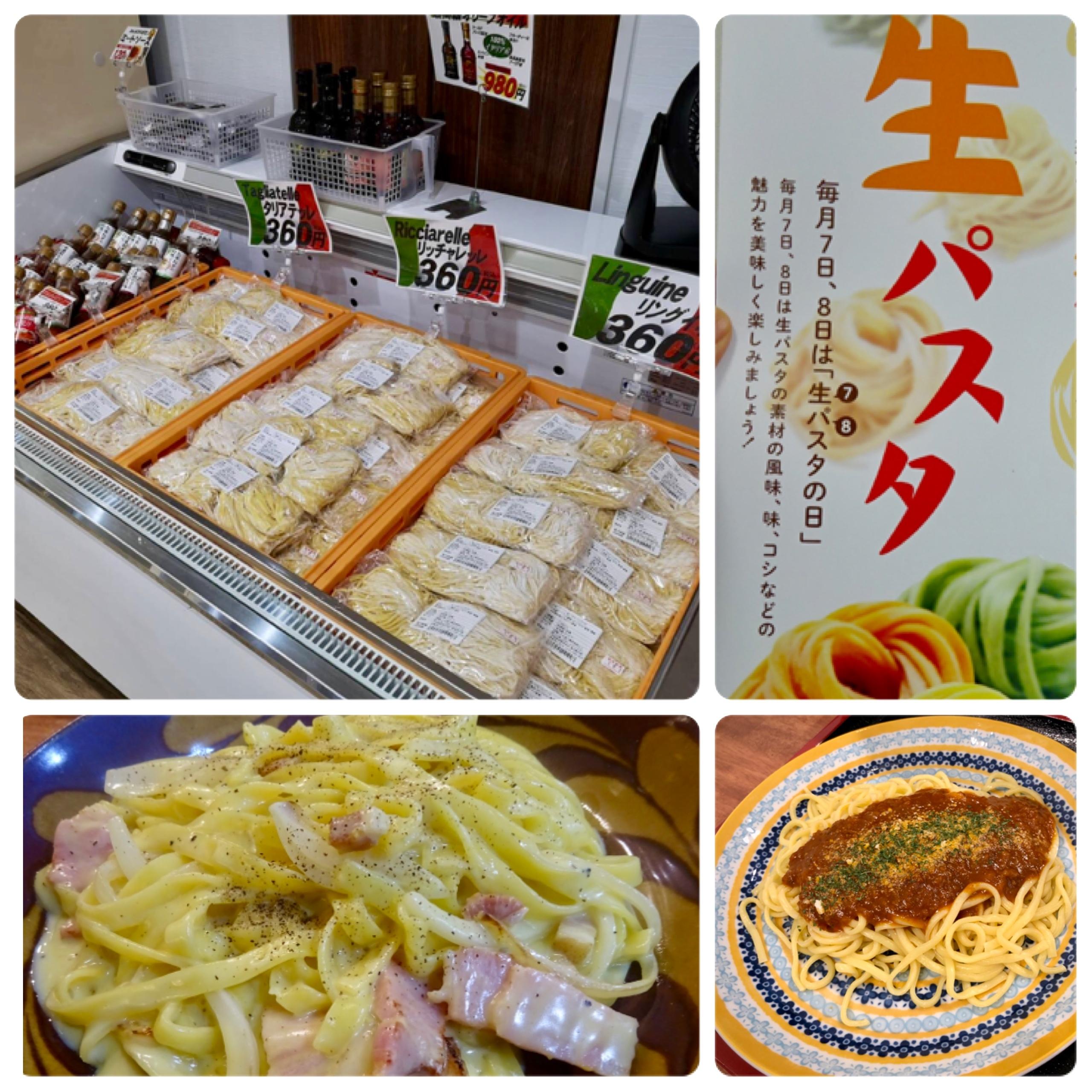 麺テイスティング・カフェショップ MENSTA生パスタの日