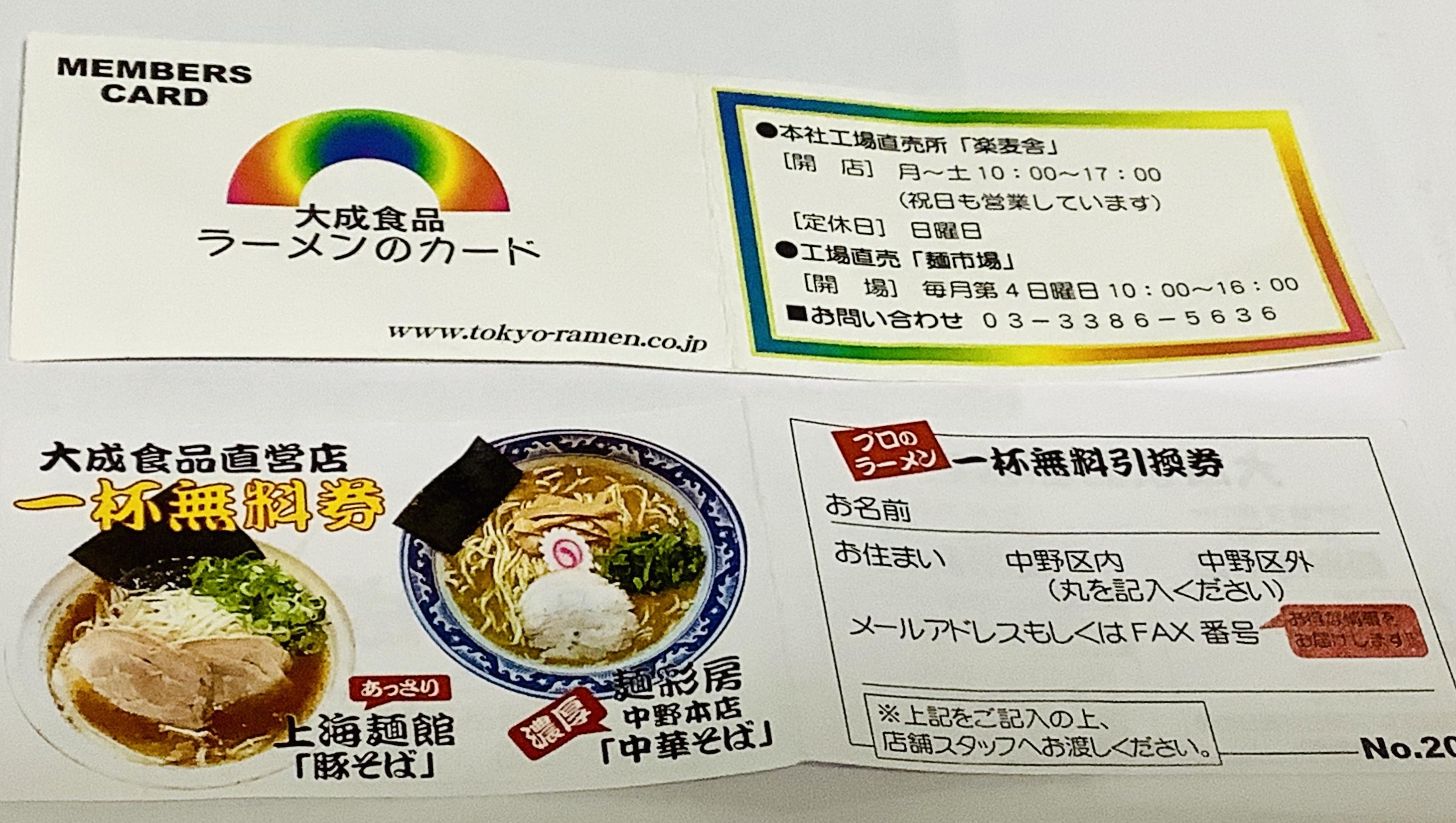 大成食品ラーメンカード表