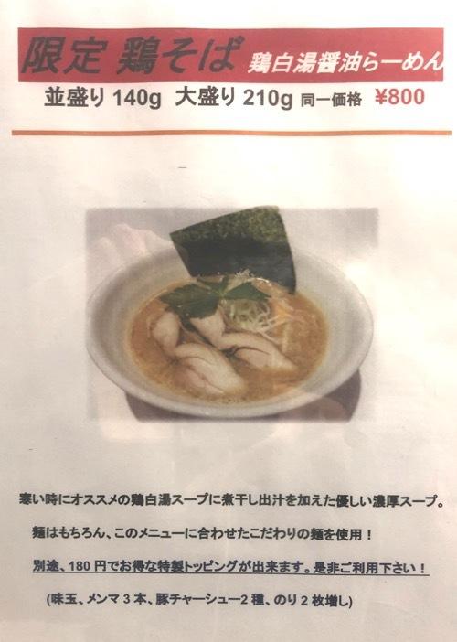 麺彩房弐NEXT 鶏そば POP
