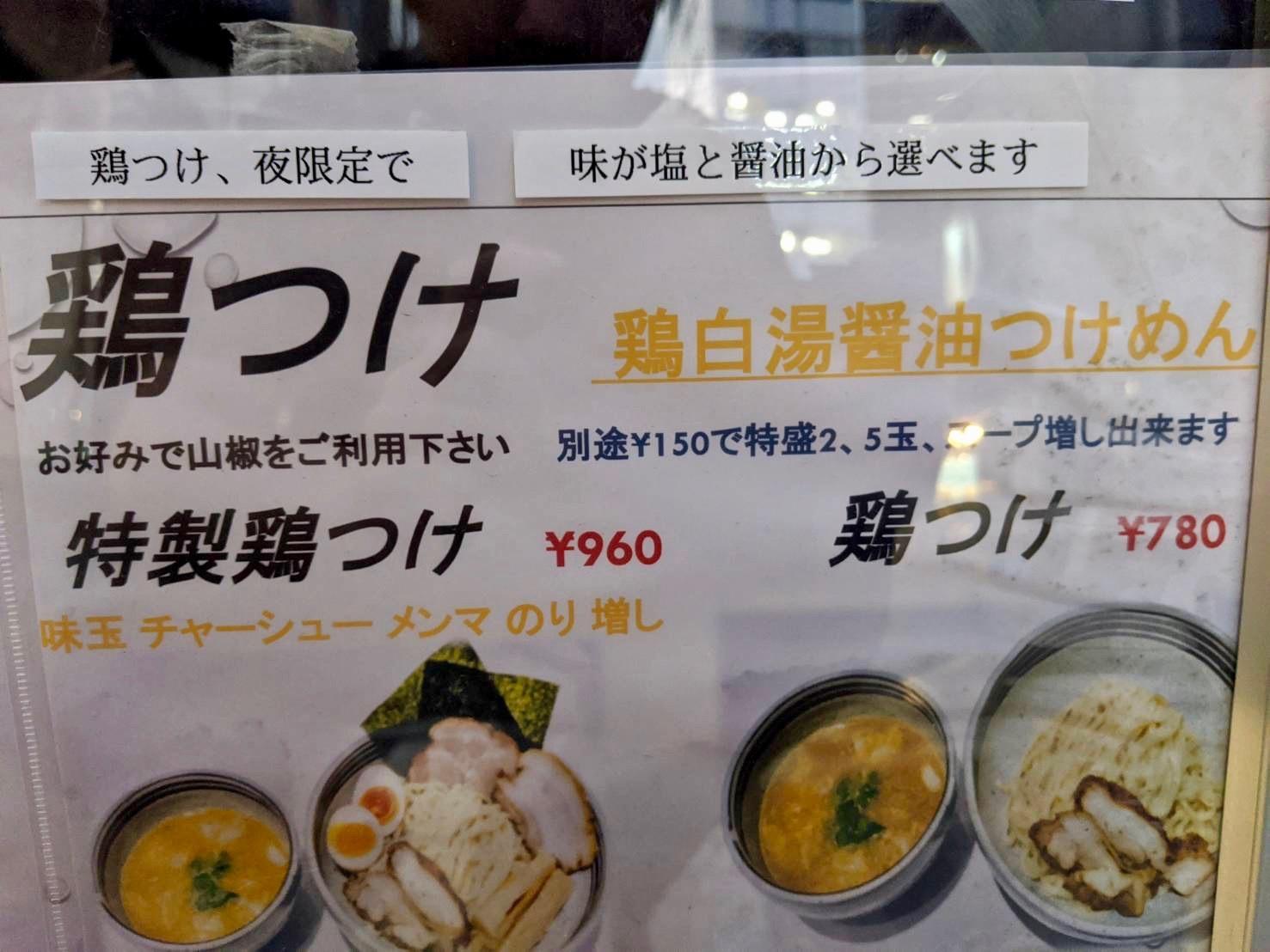麺彩房弐NEXT POP 鶏つけそばの味が選べます