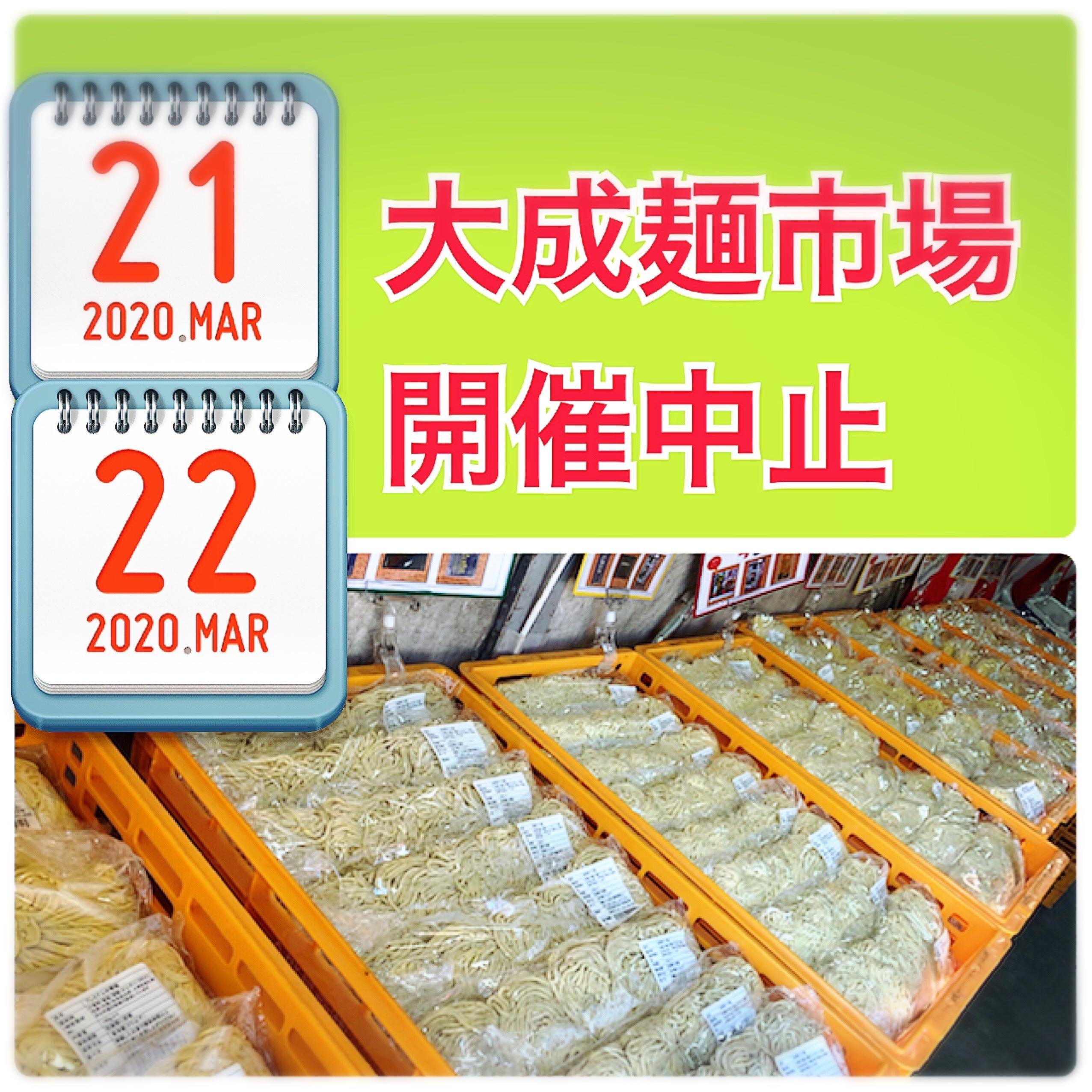 3月の大成麺市場開催中止
