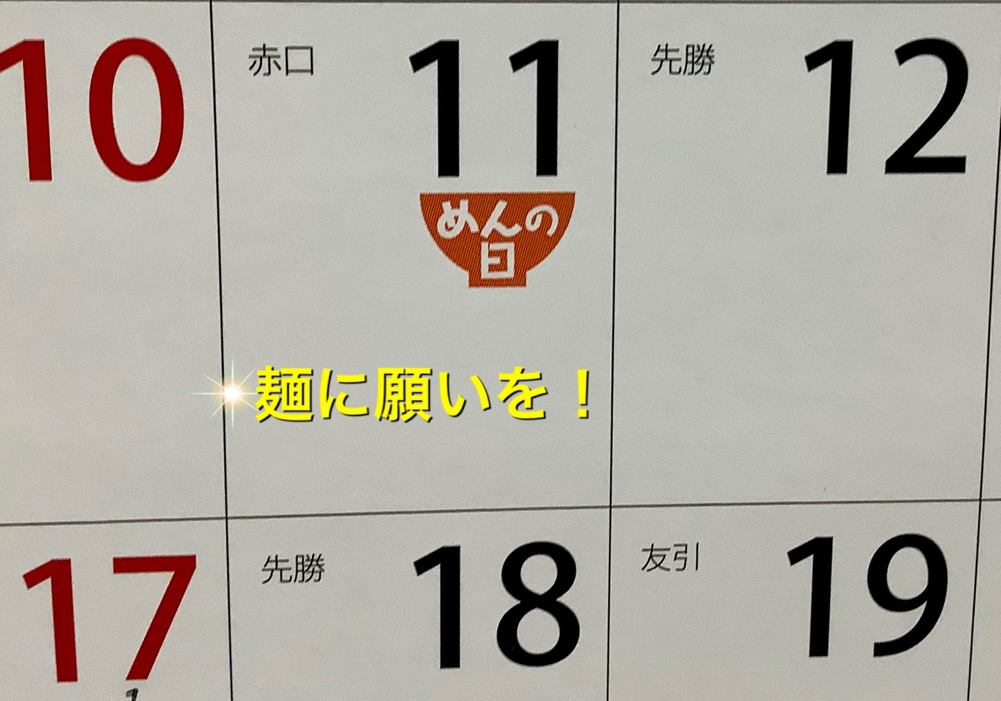 麺の日カレンダー