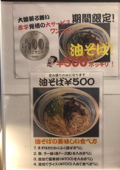 麺彩房弐NEXT 油そばPOP