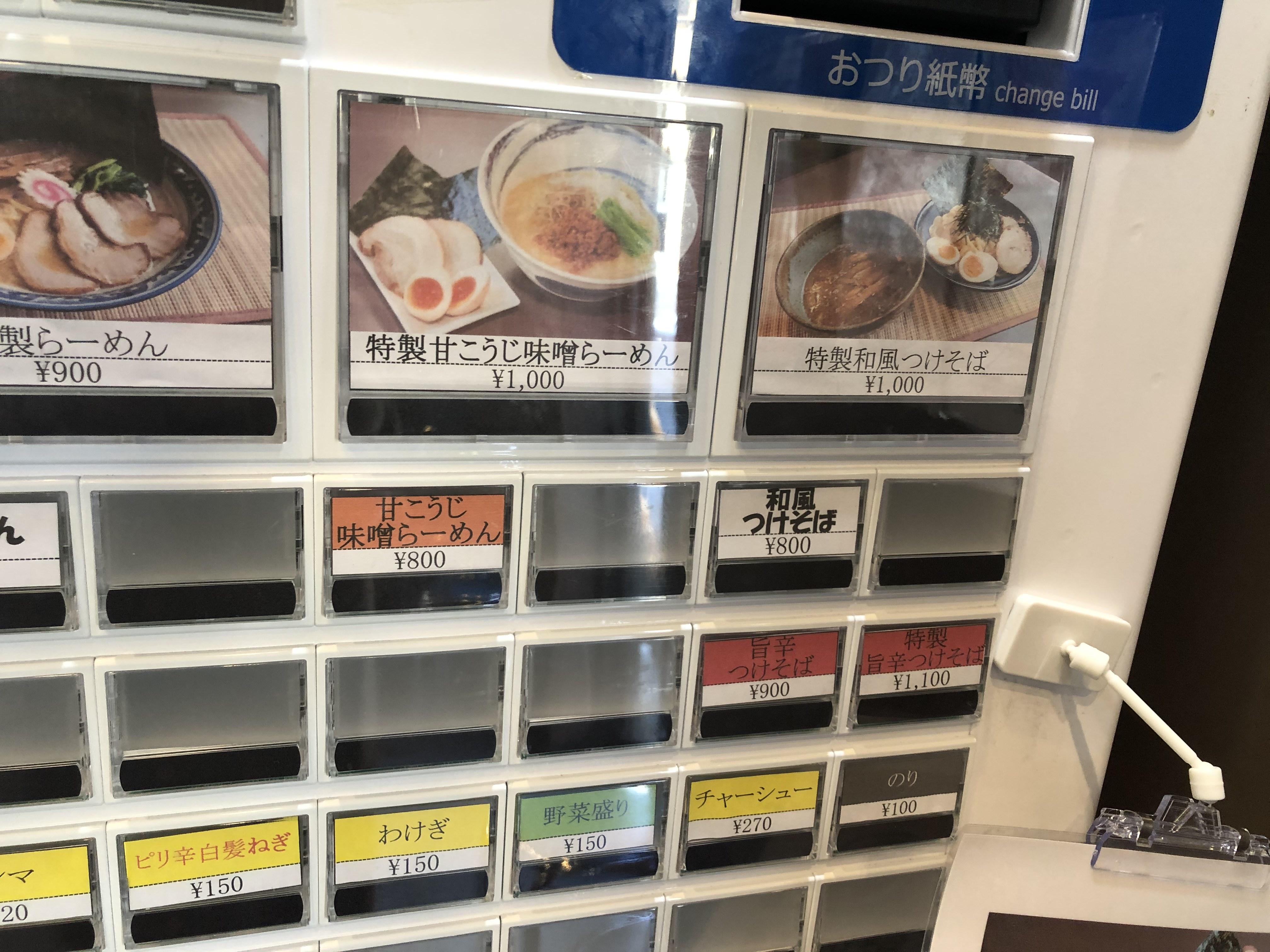麺彩房中野本店@東京都中野区新井3-6-7 券売機2月23日