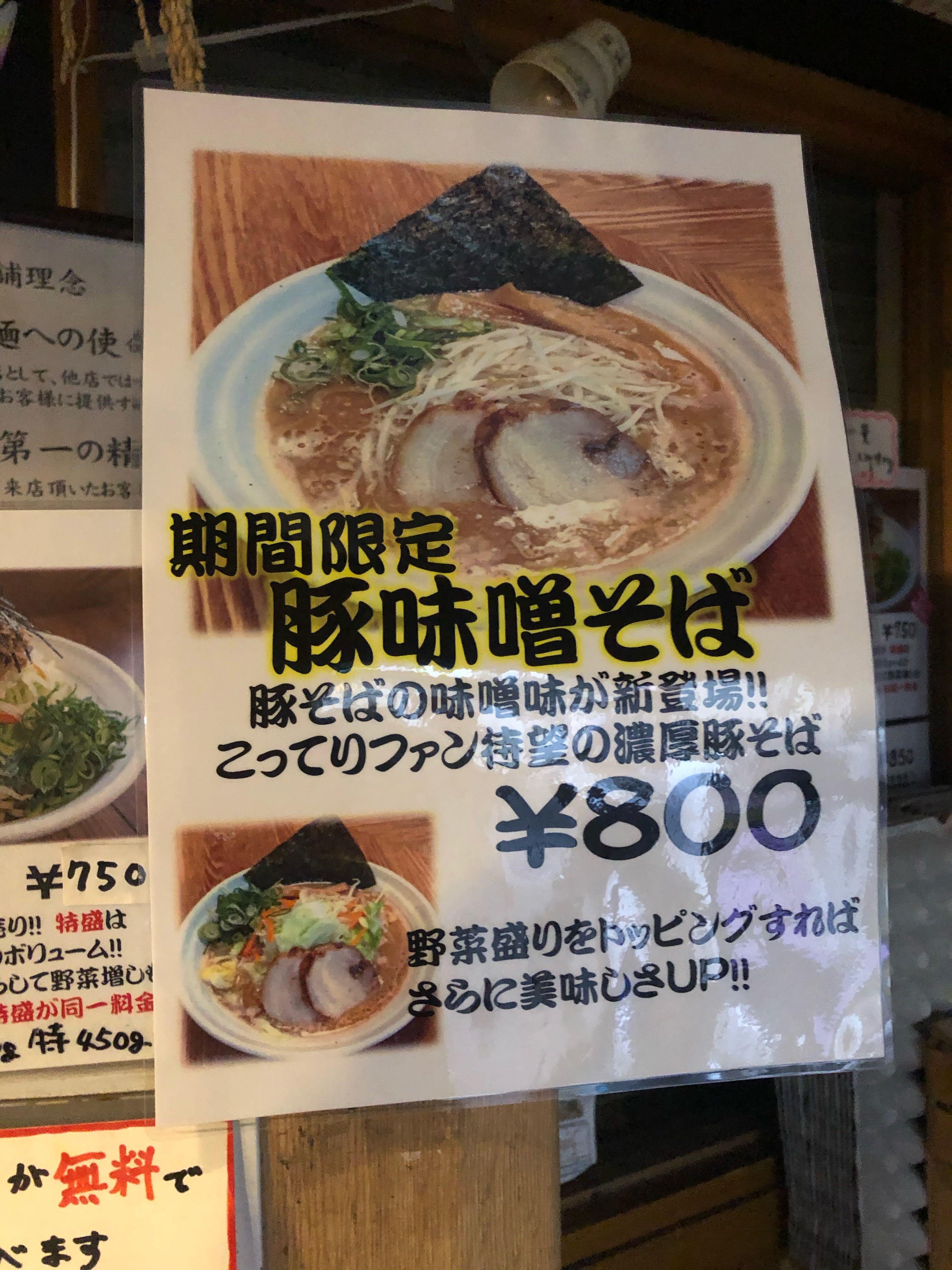 上海麺館 豚味噌そば POP