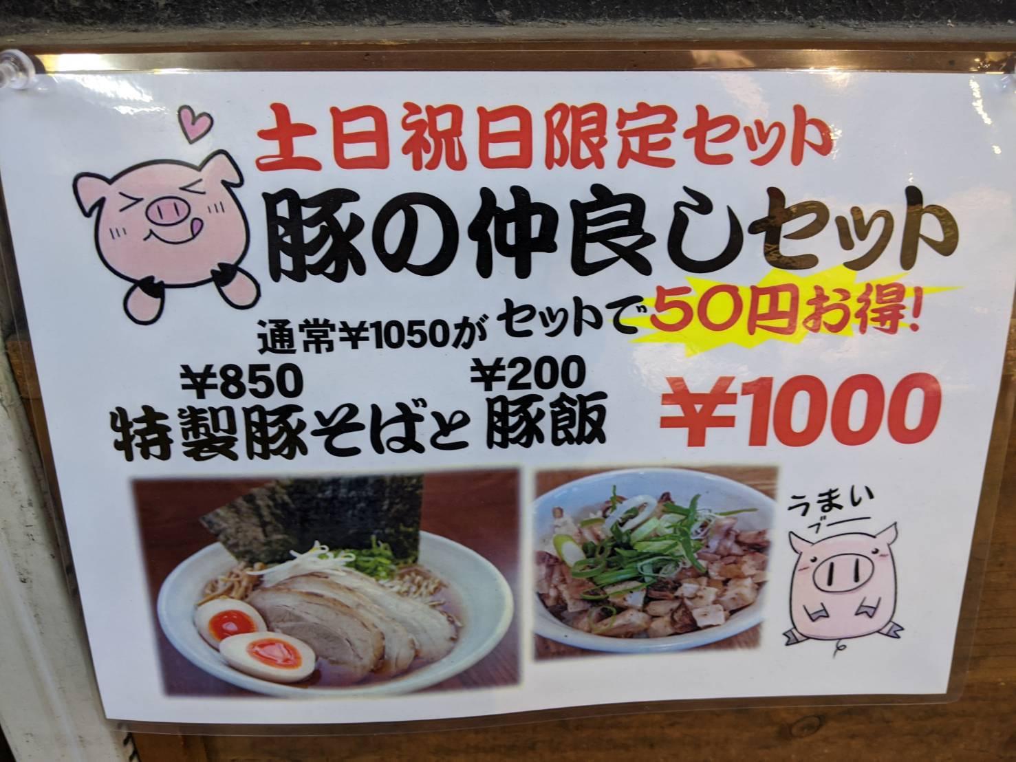 豚そば鶏つけそば専門店上海麺館土日祝日限定メニュー告知