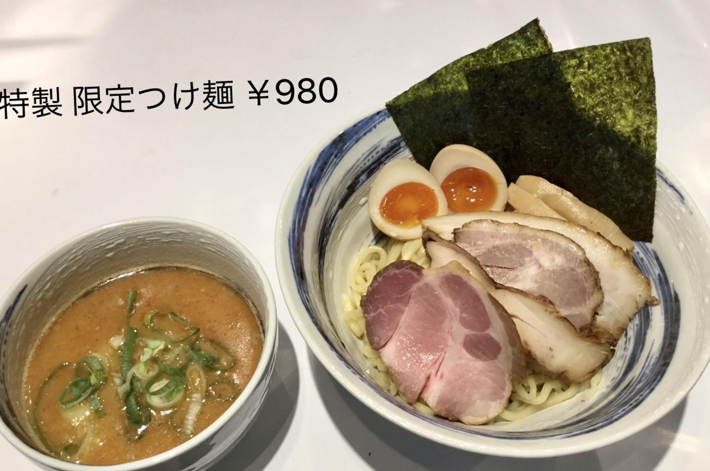 麺彩房弐NEXT限定麺 特製限定つけ麺