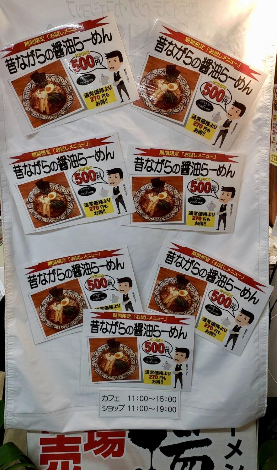 麺テイスティング・カフェショップ MENSTA店頭