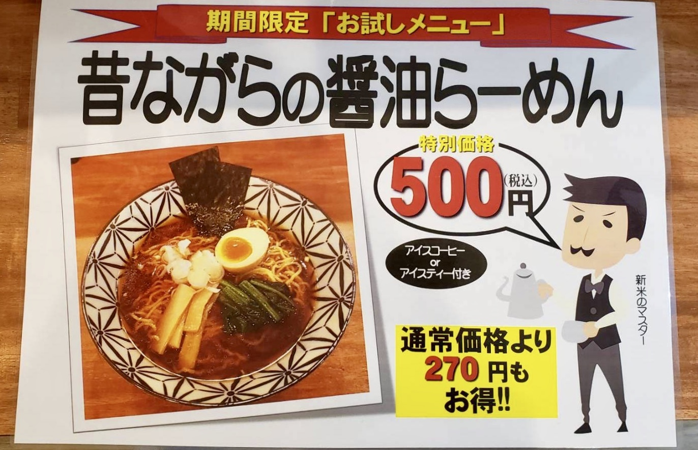 麺テイスティング・カフェショップ MENSTAラーメンPOP