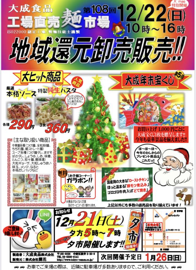12月の大成麺市場チラシ