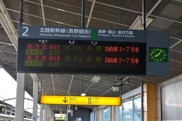 2019年10月20日 JR東日本北陸新幹線 上田