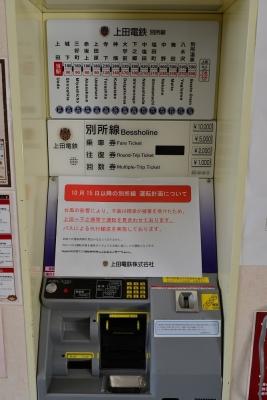 2019年10月20日 上田電鉄別所線 上田