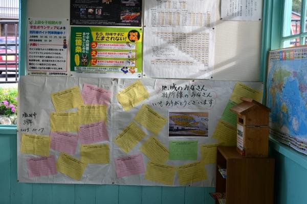 2019年10月20日 上田電鉄別所線 別所温泉