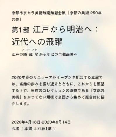 kyoto museum 03