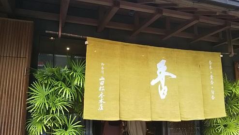 京都街歩き (9)