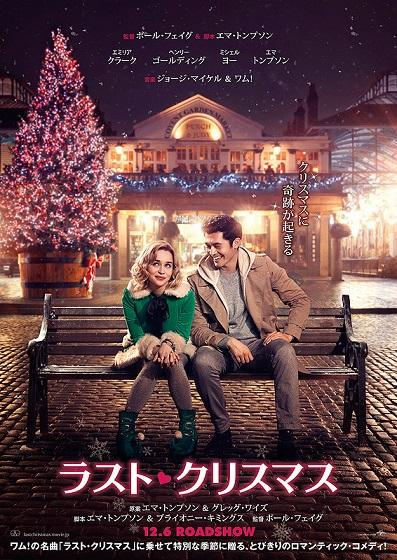 ラストクリスマス (1)