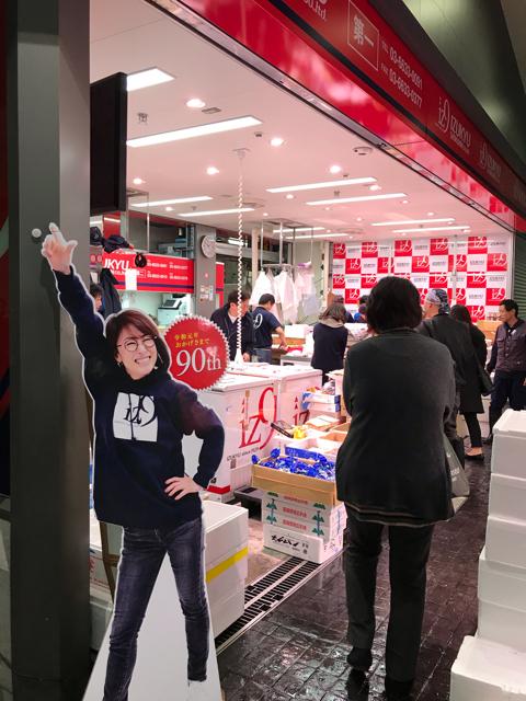 豊洲市場に行ってきました!パート3