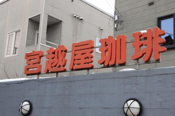 2019-11-16 宮越屋珈琲7