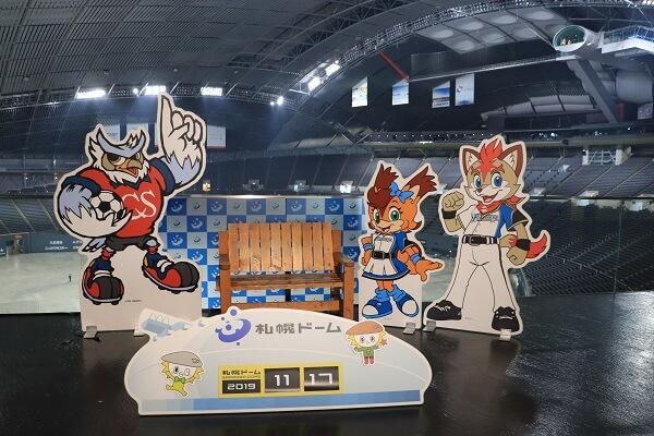 IMG_6319札幌ドーム
