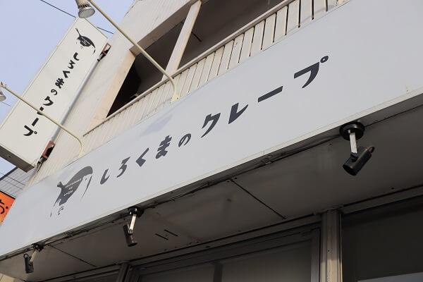 2019-12-21しろくまのクレープ (5)