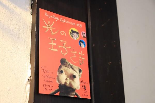 2019-12-29 ギャラリー犬養 (4)