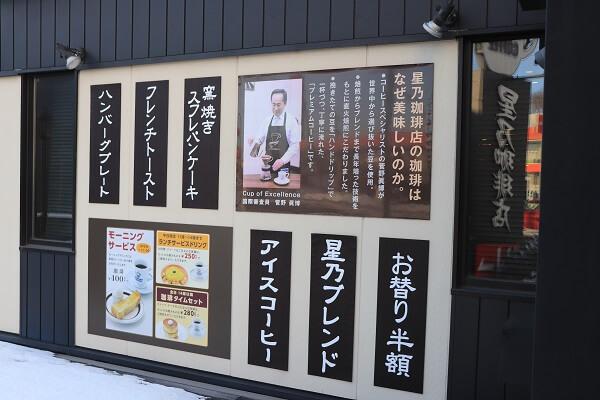 2020-1-4星乃珈琲店 (9)
