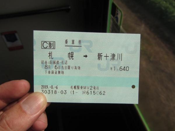 「札幌→新十津川」乗車券