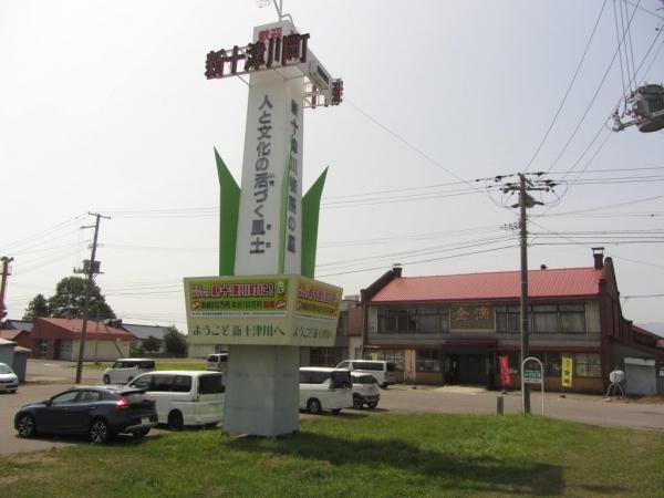 新十津川町の宣伝塔
