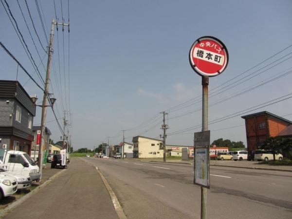 橋本町バス停