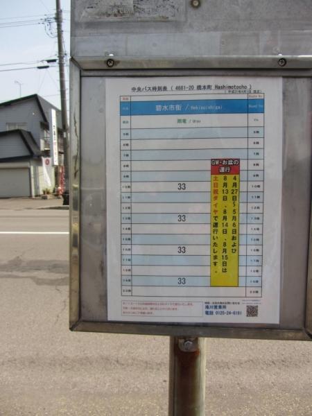 橋本町バス停時刻表