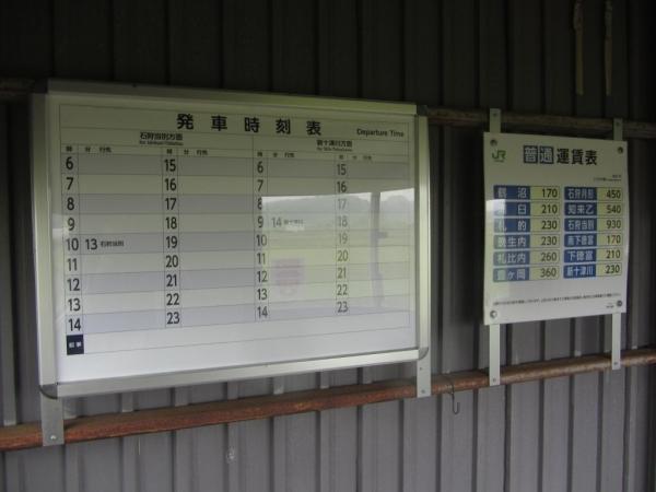 於札内駅発車時刻表