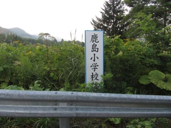 鹿島小学校跡