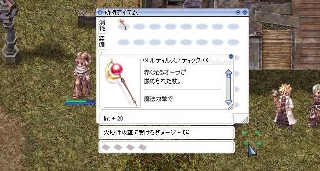 9るでぃるスティック (1)