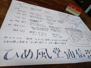 20191216ひめ風堂通信no13
