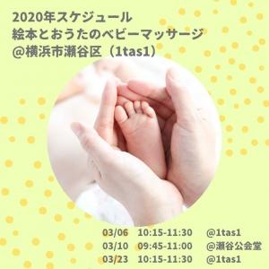 202003スケジュール告知.jpg