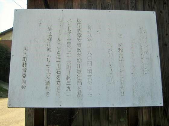 七里塚説明板
