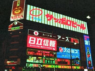 日立信販 - JapaneseClass.jp