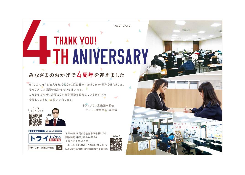 4周年記念ハガキ_p001