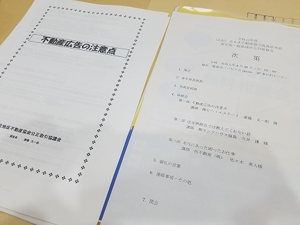 201908 勉強会2