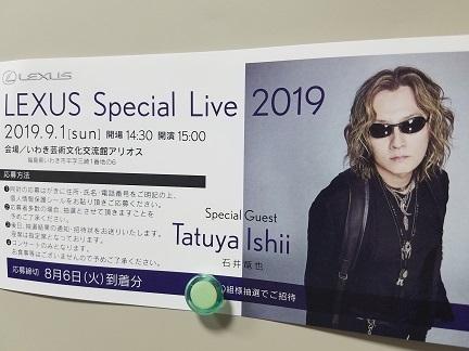 201908 石井