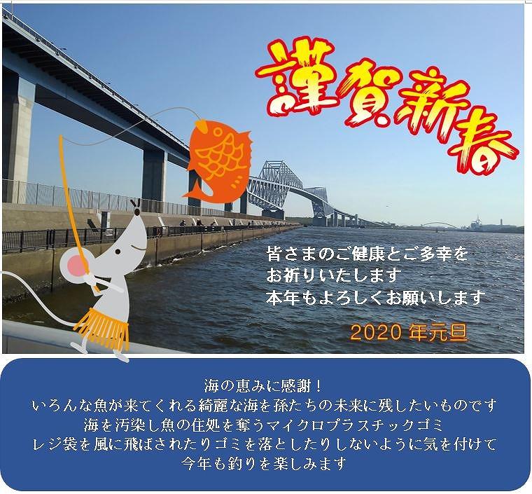 釣り年賀JPEG