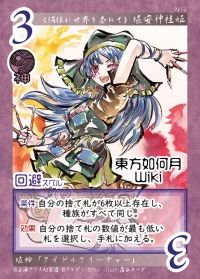 Pr13埴安神袿姫