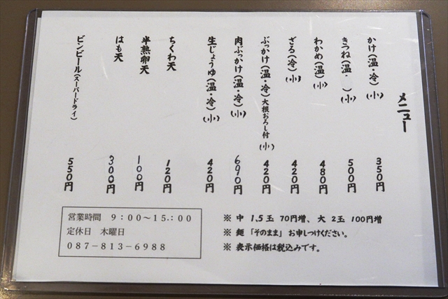 190807-おうどん瀬戸晴-05-S