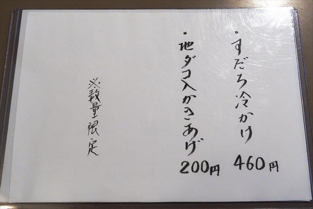 190807-おうどん瀬戸晴-06-S