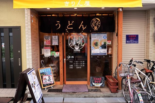 190816-きりん屋-01-S